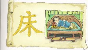 aus einem chinesischen Kinderbuch