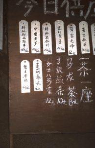 Teekarte.Chengdu